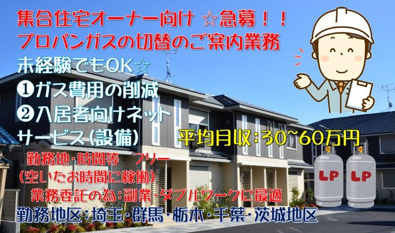 プロパンガス営業【業務委託】