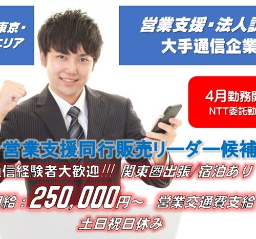 NTT法人支援営業