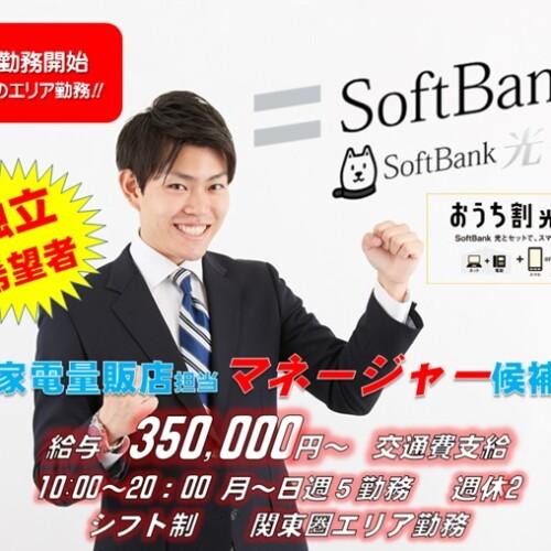 ソフトバンク|マネージャー候補