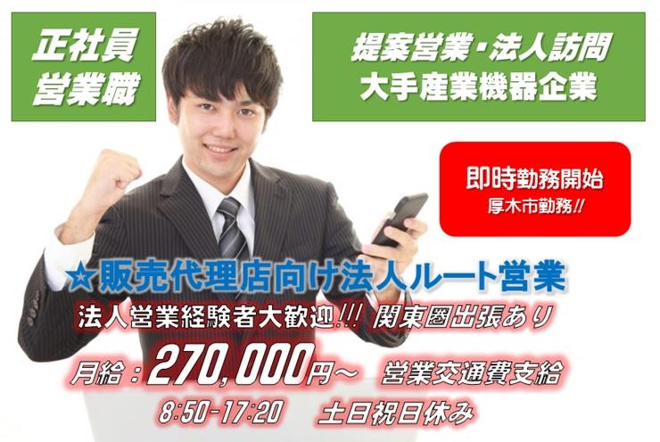 法人営業|神奈川県