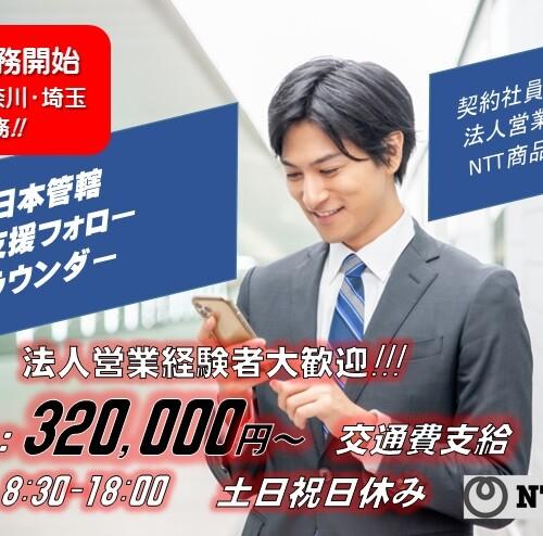 NTT委託店 営業支援ラウンダー